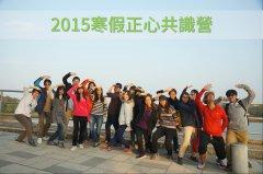 2015正心共識營.jpg