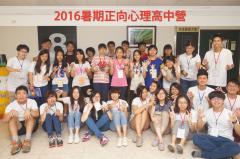 2016正心暑期高中營.png