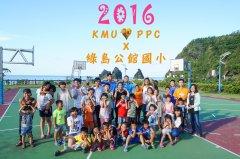 2016正心綠島國小營.jpg